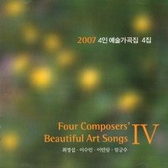 2007 4인예술가곡