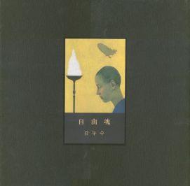 김두수 LP