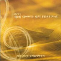 대한민국 합창 FESTIVAL
