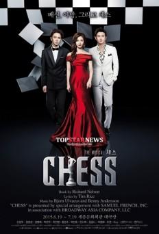 뮤지컬 체스