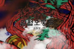 아킴보-일월오봉도