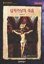 장신대 콘서트 콰이어 칸타타 십자가 상의 죽음