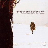 한국예술가곡 연합회 2집
