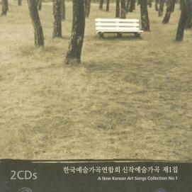 한국예술가곡 연합회 1집