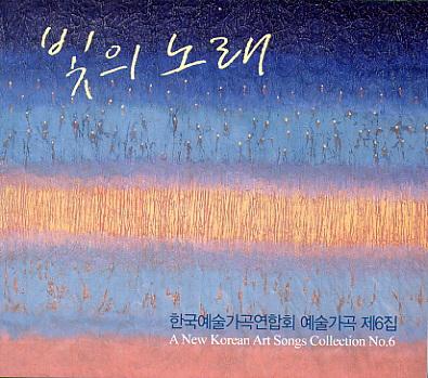 한국예술가곡연합회6 빛의노래